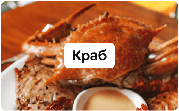 tovary-krab